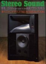 STEREO SOUND NO.076  1985 AUTUM