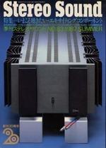 STEREO SOUND NO.083  1987 SUMMER