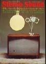 STEREO SOUND NO.025  1973 WINTER