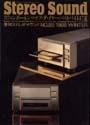 STEREO SOUND NO.085 1988 WINTER