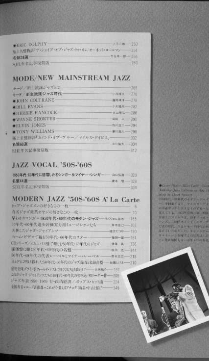 黄金のモダンジャズ時代  50'S-60'S スイングジャーナル 画像