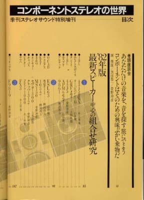 コンポーネントステレオの世界'82年版 ステレオサウンド 画像