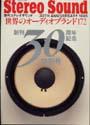 STEREO SOUND 世界のオーディオブランド172 ステレオサウンド 画像