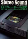 STEREO SOUND CDプレイヤー大研究 ステレオサウンド 画像
