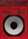 STEREO SOUND  オーディオ世界の一流品  画像