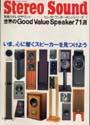 STEREO SOUND  世界のGOOD VALUE SPEAKER 71選 ステレオサウンド 画像