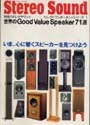 STEREO SOUND  世界のGOOD VALUE SPEAKER 71選