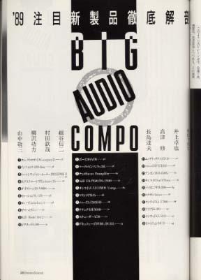 '89 NEW コンポーネント ステレオサウンド 画像