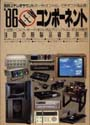 '86 NEW コンポーネント ステレオサウンド 画像
