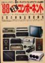 '88 NEW コンポーネント ステレオサウンド 画像
