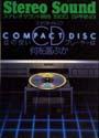 STEREO SOUND 音の良いCDは何を選ぶか ステレオサウンド 画像