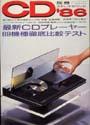 CD'86  別冊ステレオサウンド  画像