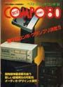COMPO'80  ベスト・ステレオ・コンポ  画像