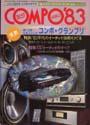 COMPO'83  ベスト・ステレオ・コンポ  画像