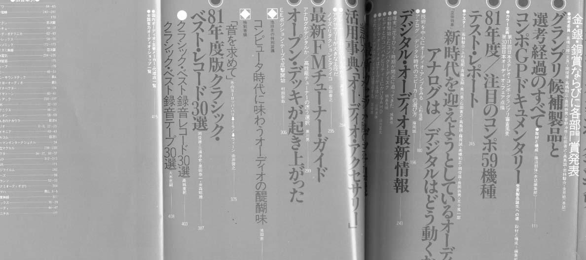 COMPO'82 ベスト・ステレオ・コンポ  画像