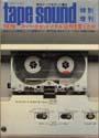 季刊テープサウンド増刊 1979 テープサウンド 画像