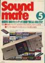 サウンド・メイト 1985-05月 技術新聞社 画像