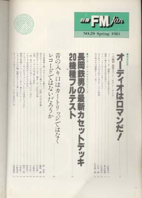 別冊FM fan 1981 SPRING 29号 共同通信社 画像
