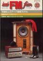 別冊FM fan 1981 WINTER 32号 共同通信社 画像