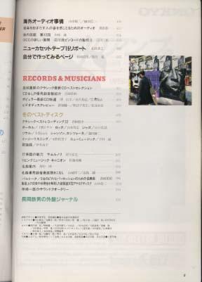 別冊FM fan 1986 WINTER 52号 共同通信社 画像