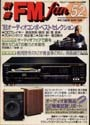 別冊FM fan 1986 WINTER 52号