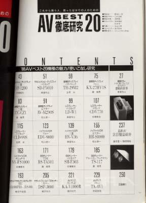 月刊Hi-Vi 増刊 '88AVベスト20徹底研究 ステレオサウンド 画像