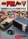 別冊FM fan 1982 AUTUM 35号 共同通信社 画像