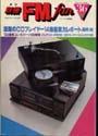 別冊FM fan 1982 WINTER 36号 共同通信社 画像