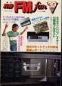 別冊FM fan 1983 AUTUMN 39号 共同通信社 画像