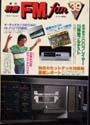 別冊FM fan 1983 AUTUMN 39号