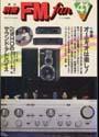 別冊FM fan 1984 SPRING 41号 共同通信社 画像