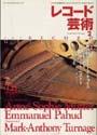 レコード芸術 1999-02月 音楽之友社 画像