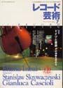レコード芸術 1999-07月 音楽之友社 画像