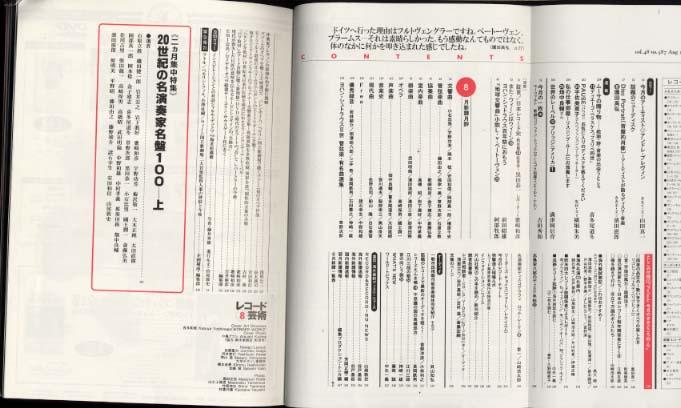 レコード芸術 1999-08月 音楽之友社 画像