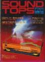 サウンド・トップス 1987 WINTER 9号  画像