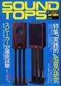 サウンド・トップス 1995 AUTUM 44号