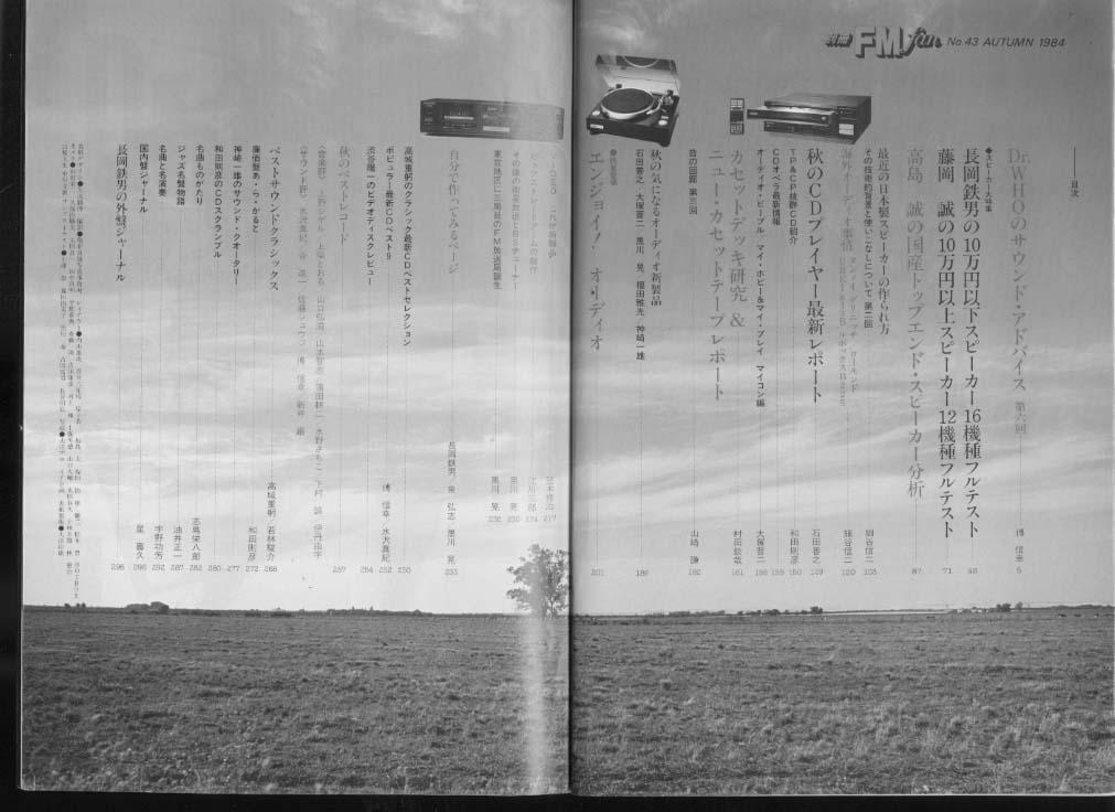 別冊FM fan 1984 AUTUM 43号 共同通信社 画像