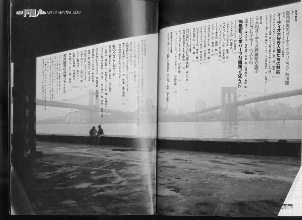 別冊FM fan 1984 WINTER 44号 共同通信社 画像