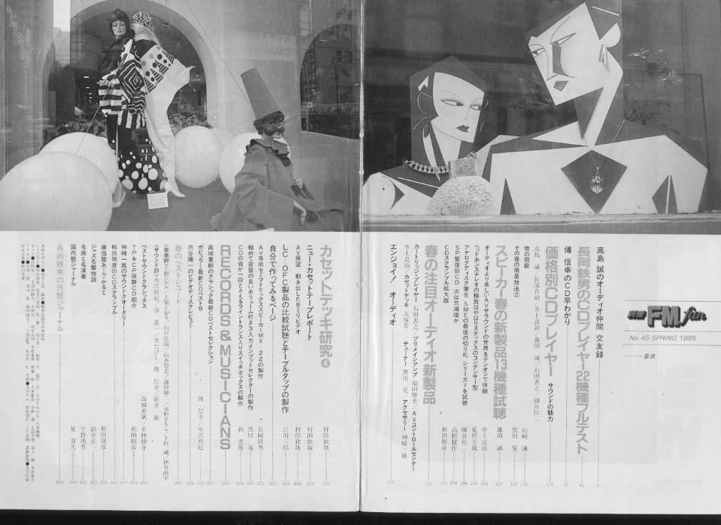 別冊FM fan 1985  SPRING 45号 共同通信社 画像
