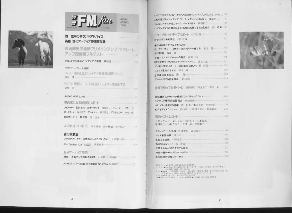 別冊FM fan 1986  SPRING 49号 共同通信社 画像