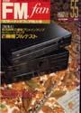 別冊FM fan 1987 AUTUM 55号 共同通信社 画像