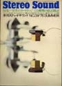 STEREO SOUND NO.039 1976 SUMMER
