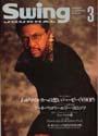 スイング・ジャーナル 1994-03月