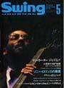 スイング・ジャーナル 1994-05月