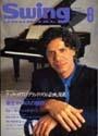 スイング・ジャーナル 1994-06月