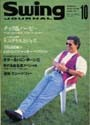 スイング・ジャーナル 1993-10月