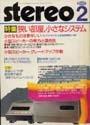 STEREO 1989-02月