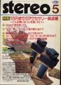 STEREO 1989-05月