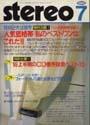 STEREO 1989-07月
