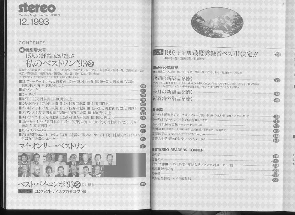 STEREO 1993-12月 音楽之友社 画像